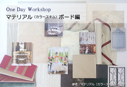 One Day Workshop マテリアル(カラースキム)ボード編