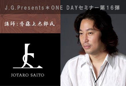 J.G.Presents*ONE DAYセミナー第16弾「京の都から錦を上げ東京から世界へ